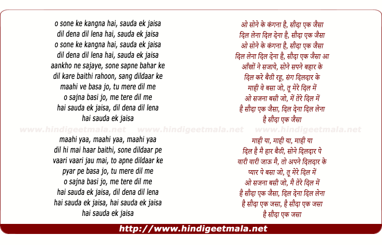 lyrics of song O Sone Ke Kangna Hai Sauda Ek Jaisa (Male)