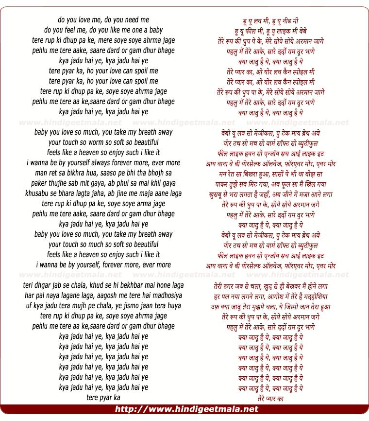 lyrics of song Kya Jadu Hai Ye Tere Pyar Ka
