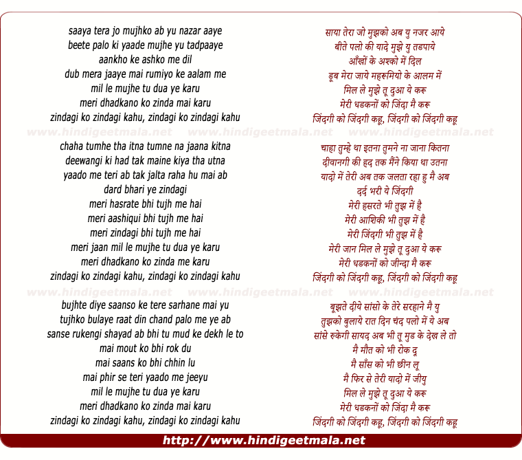 lyrics of song Zindagi Ko Zindagi Kahu