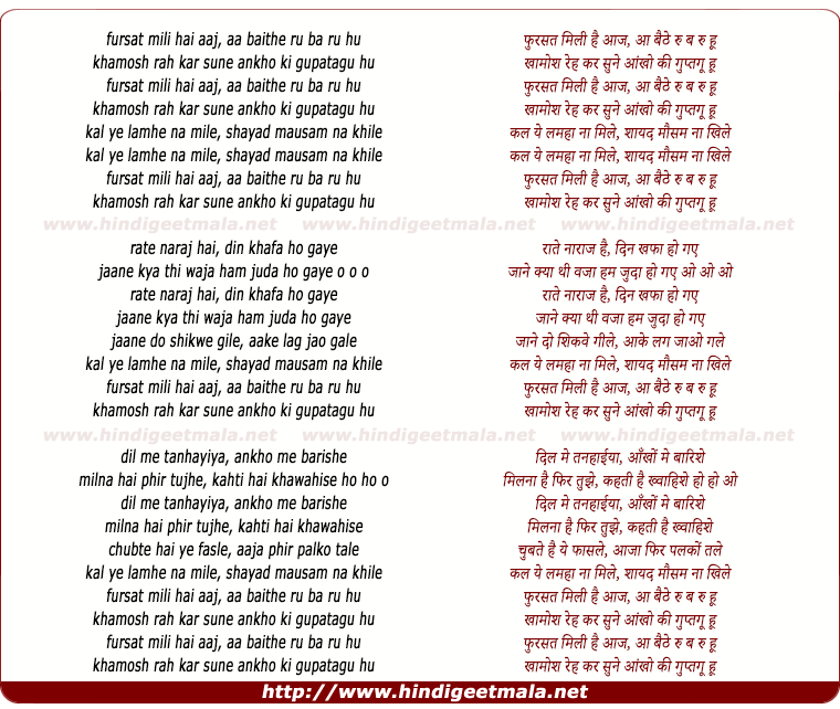 lyrics of song Fursat Mili Hai Aaj Aa Baithe Ru Ba Ru
