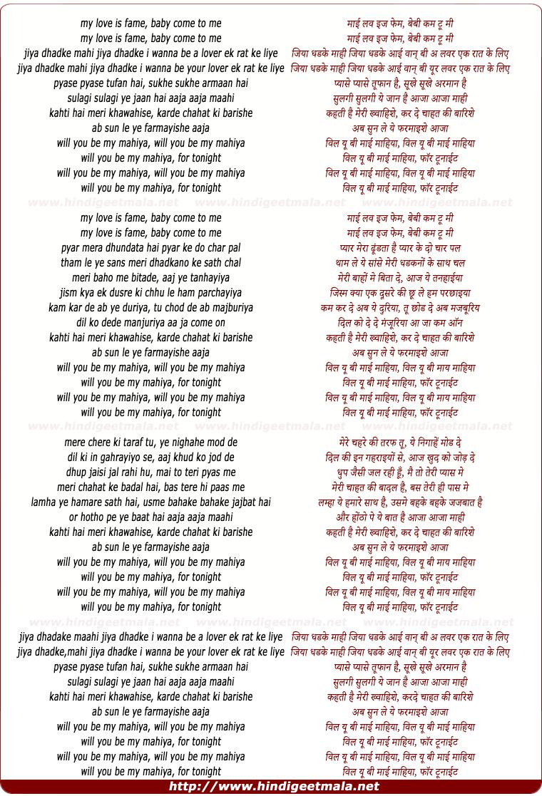 lyrics of song Jiya Dhadke Maro Jiya Dhadke Be My Mahiya