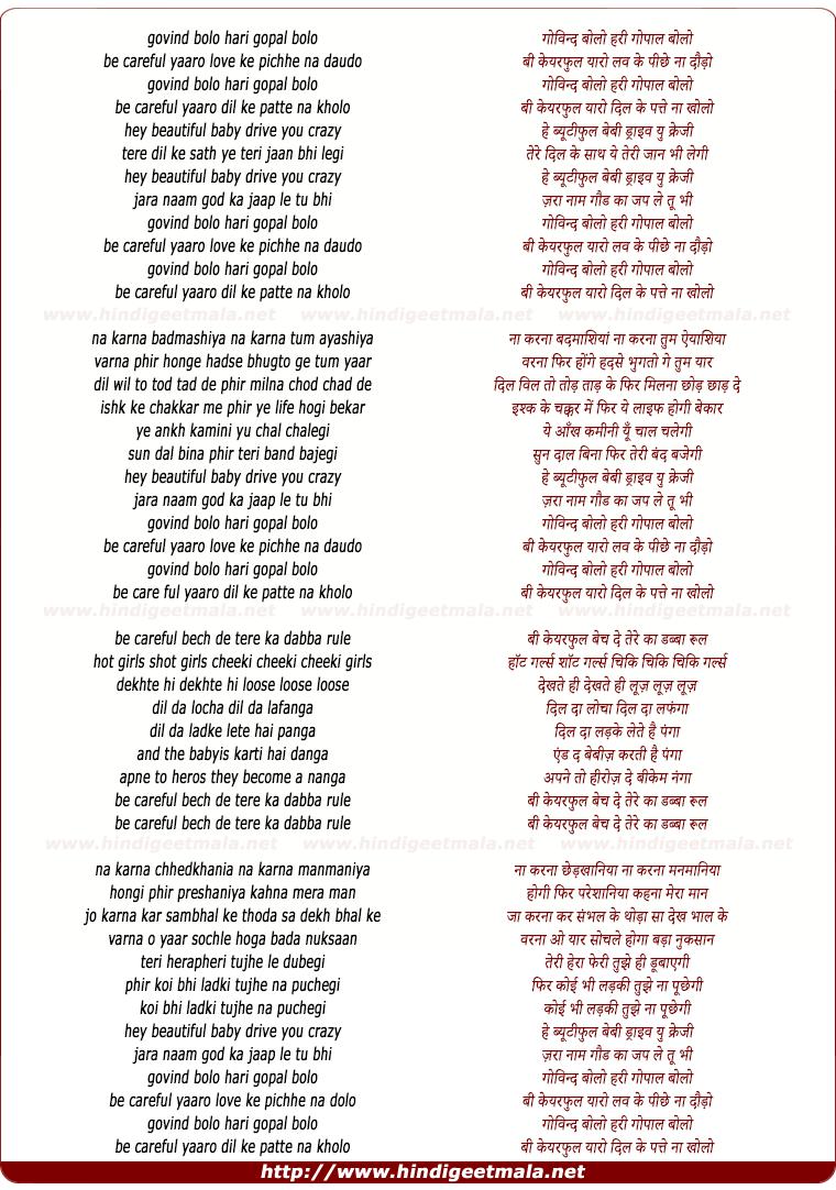 lyrics of song Bee Careful Love Ke Pichhe Na Dodho