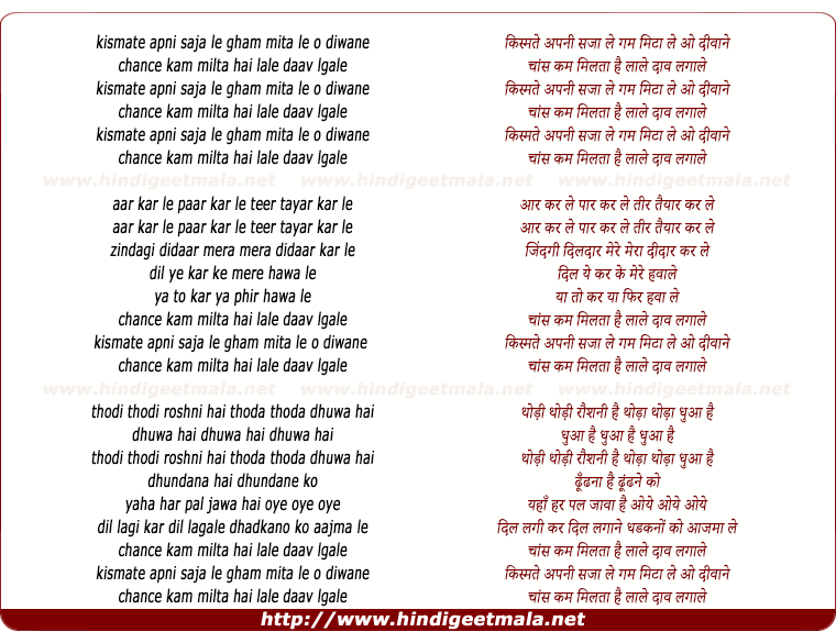 lyrics of song Kismate Apni Saja Le, Gham Mitale O Diwane