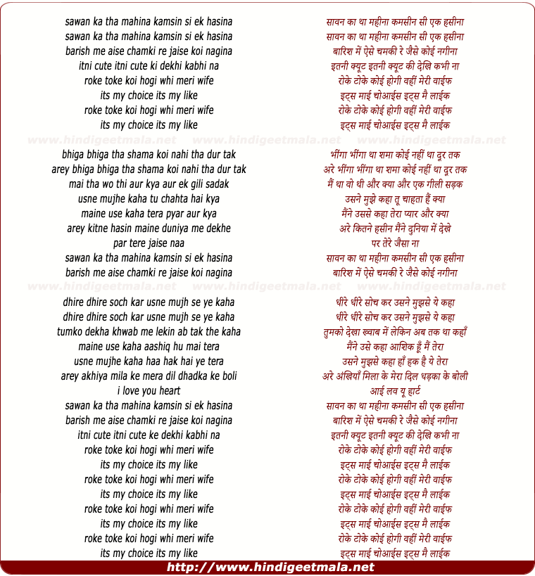 lyrics of song Sawan Ka Tha Mahina, Kamsin Thi Ek Haseena