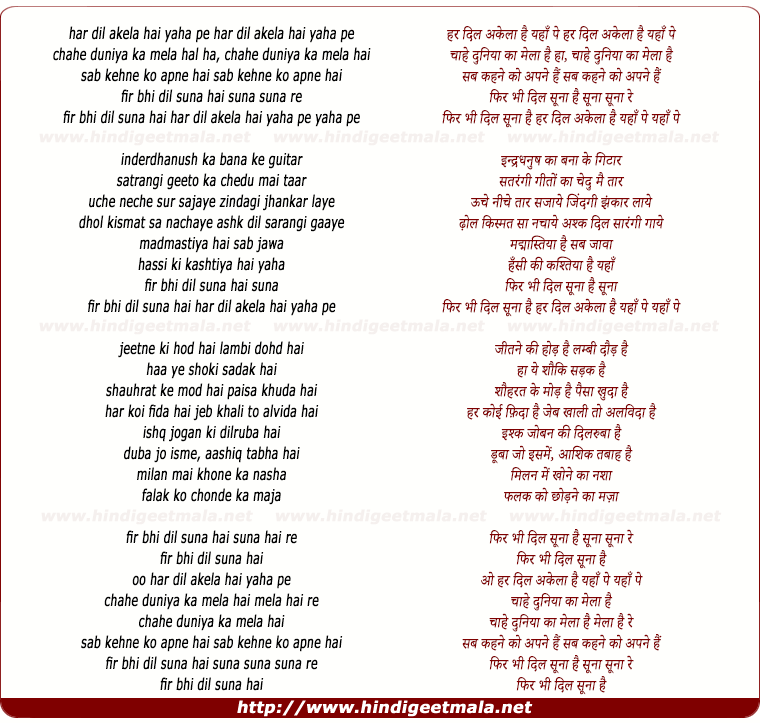 lyrics of song Har Dil Akelaa Hai Yahan Pe
