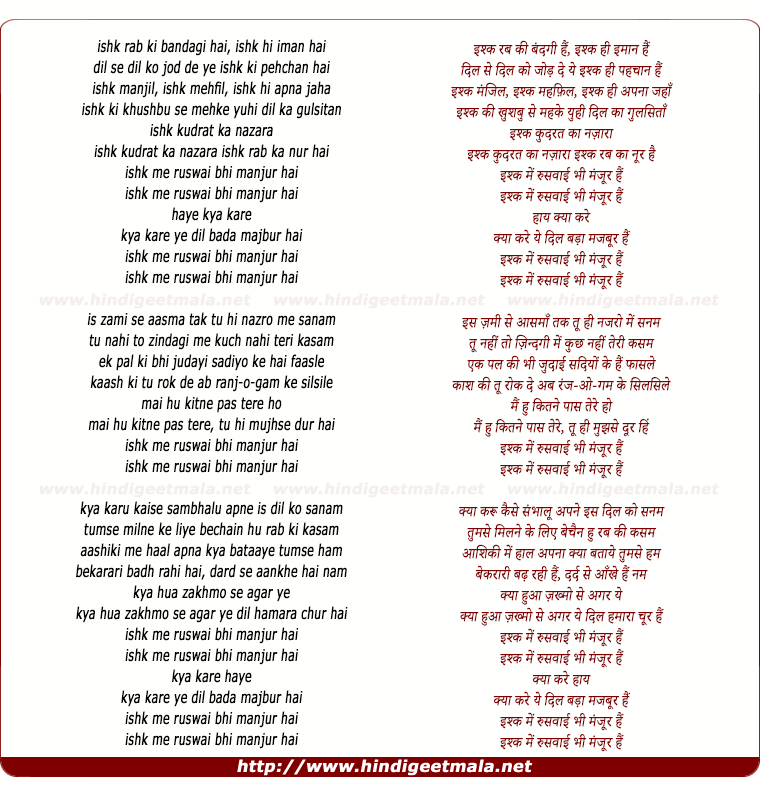 lyrics of song Ishq Mein Ruswai (Male)