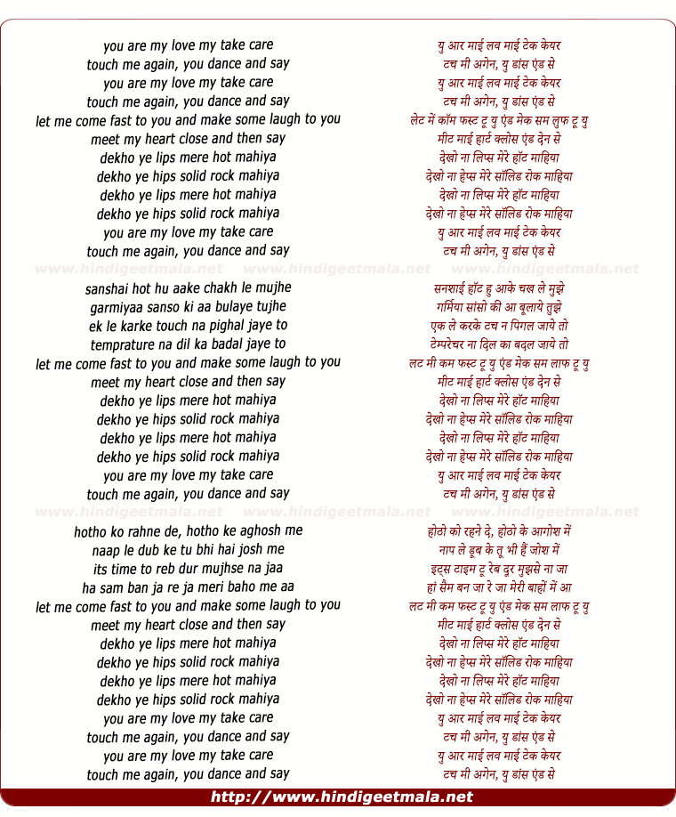 Lov Yri Hin: Mere Mitwa Mere Meet Re (duet) Lyrics - Geet