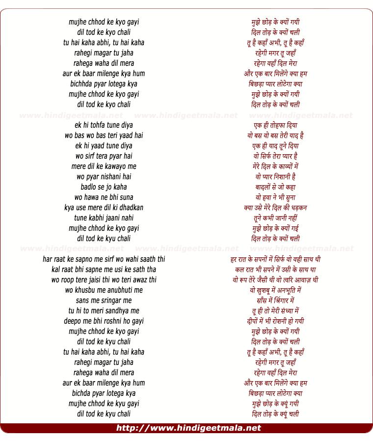 lyrics of song Mujhe Chod Ke Kyo Gayi (Male)