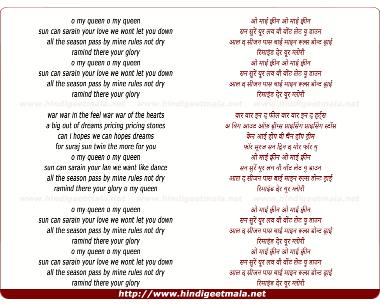 lyrics of song O My Queen