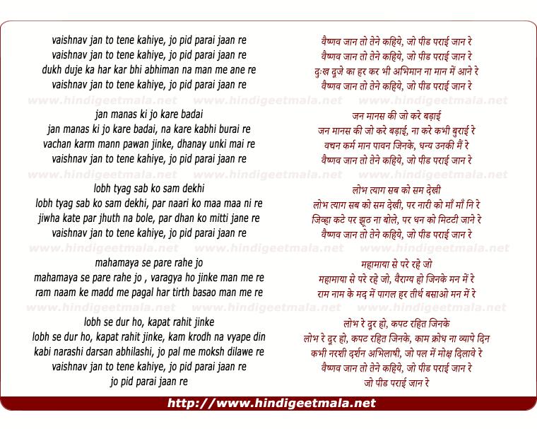 Vaishnav Jan To Tene Kahiye Chords