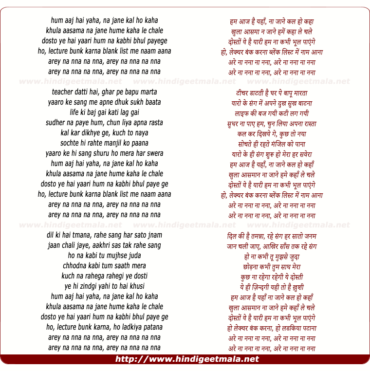 lyrics of song Lecture Bunk Karna