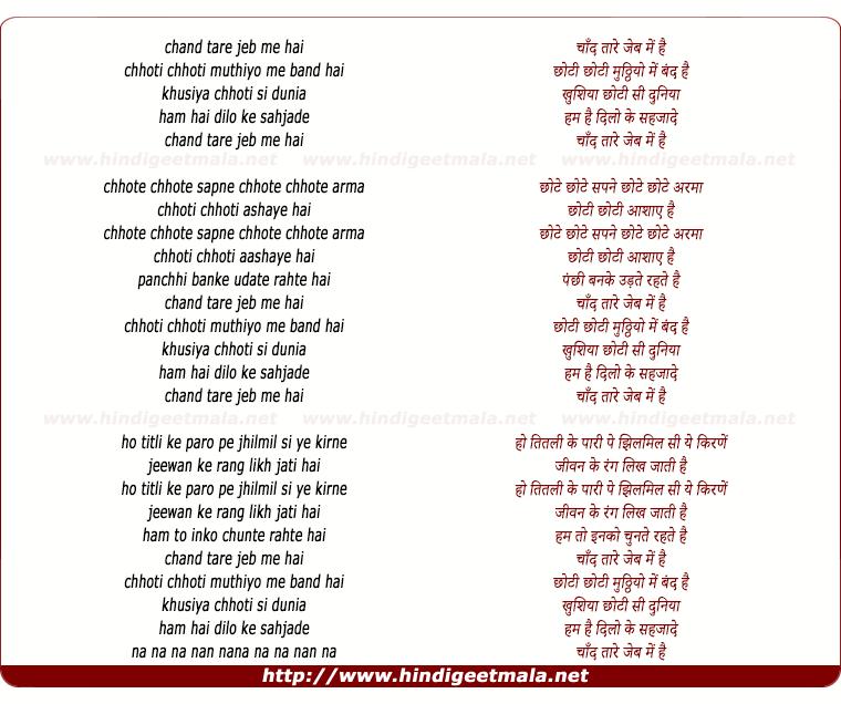 lyrics of song Chand Tare Jeb Me Hai, Chhoti Chhoti Muthiyo Me Band Hai Khushiya