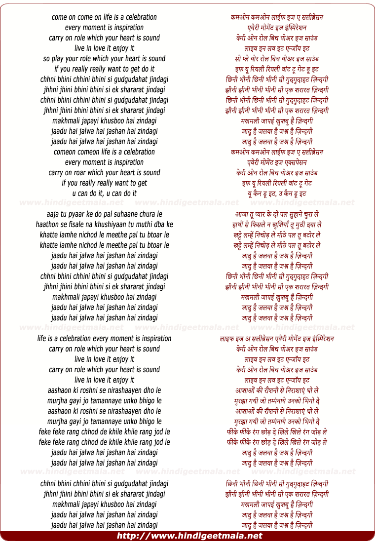 lyrics of song Chini Bhini Si Gungunahat Jindagi