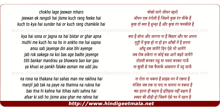 lyrics of song Jeevan Ek Rangoli Hai, Jisme Kuch Rang Fike Hai