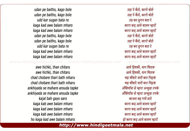 lyrics of song Udan Pe Baitho (Unplugged)
