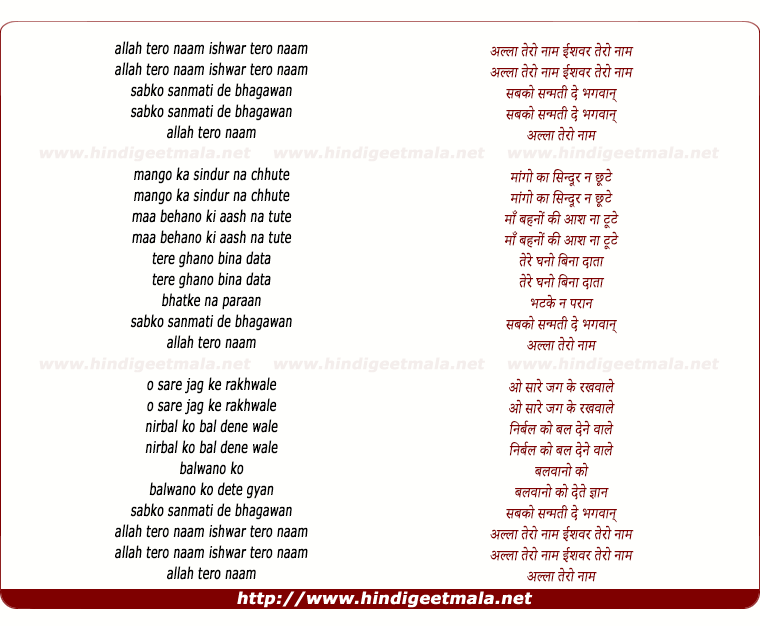 lyrics of song Allah Tero Naam Ishwar Tero Naam