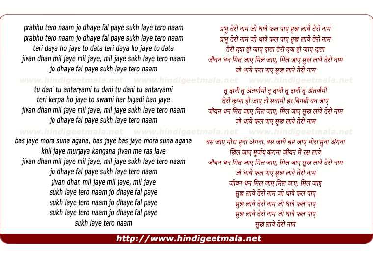 lyrics of song Prabho Tero Naam