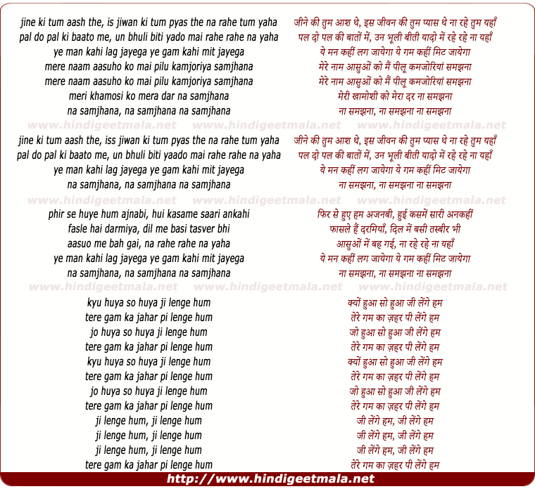 lyrics of song Ye Mann Kahin Lag Jaayga, Na Samajhna
