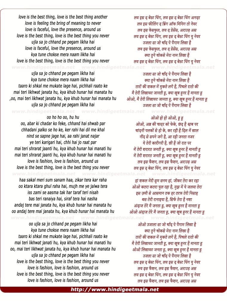 lyrics of song Ujla Sa Chand Pe Paigam Likha Hai