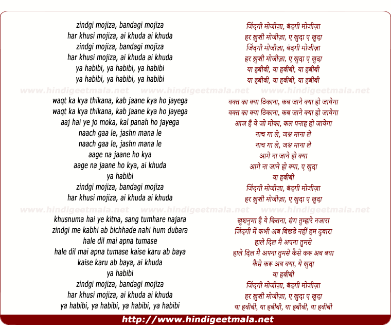 lyrics of song Zindagi Mojizah Sa, Bandagi Mojizah Sa