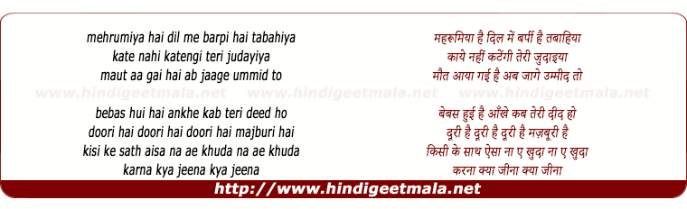 lyrics of song Doori Hai Majboori Hai
