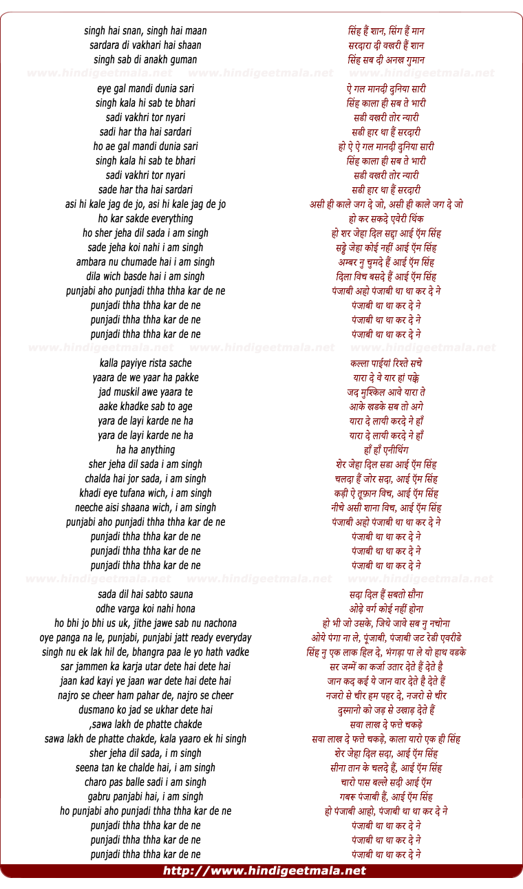 lyrics of song I Am Singh (Daler)