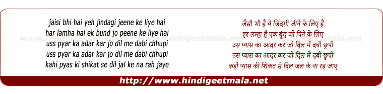 lyrics of song Jaisi Bhi Hai Yeh Zindagi
