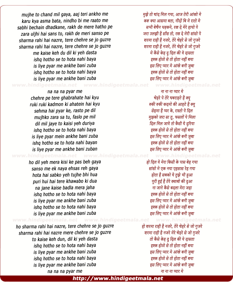 lyrics of song Ishq Hotho Se To Hota Nahi Bayan