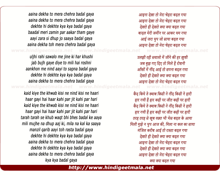 lyrics of song Aaina Dekha Toh Mera Chehra Badal Gaya