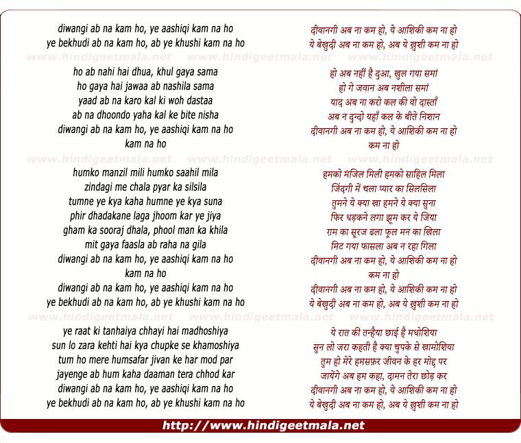 Sun Mere Humsafar Song: दीवानगी अब ना कम हो