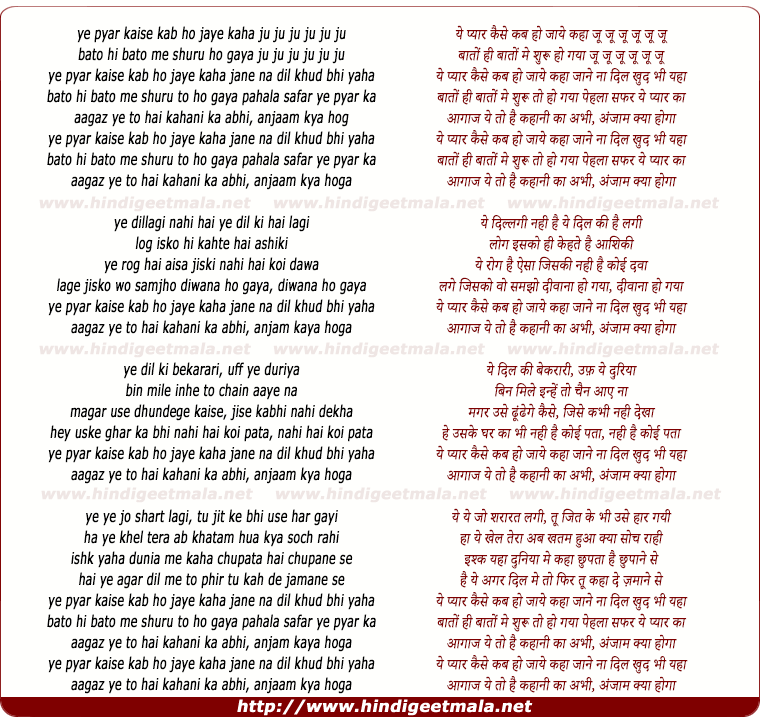 lyrics of song Yeh Pyar Kaise Kab Ho Jaaye Kahan