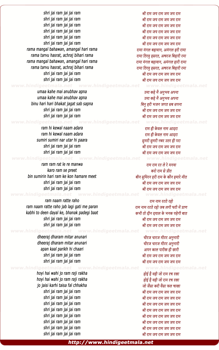 lyrics of song Shri Ram Jai Ram Jai Ram