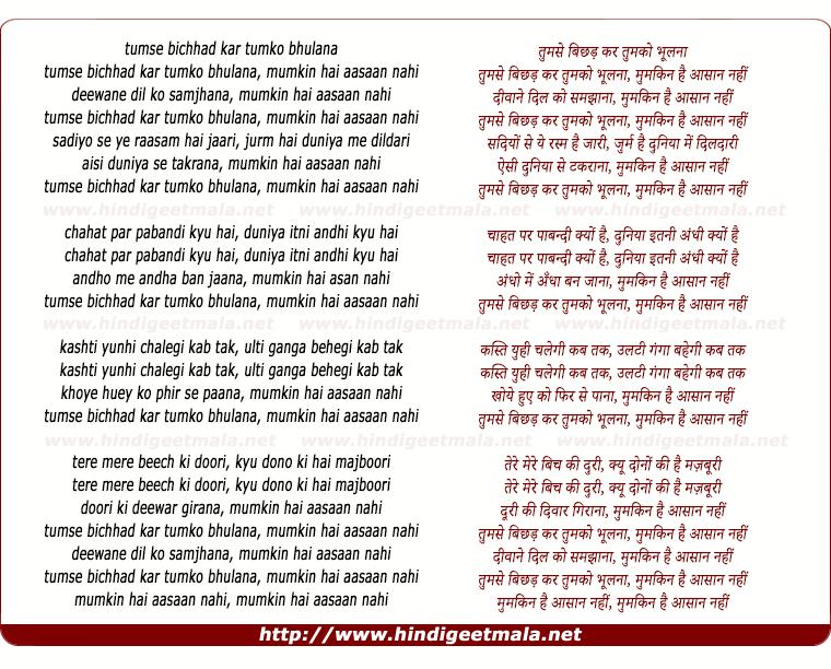 lyrics of song Tumse Bichhad Kar Tumko Bhulana, Mumkin Hai Aasan Nahi