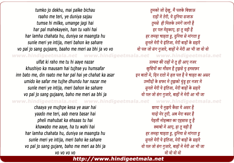 lyrics of song Tumko Jo Dekhu, Sunle Meri Ye Iltija