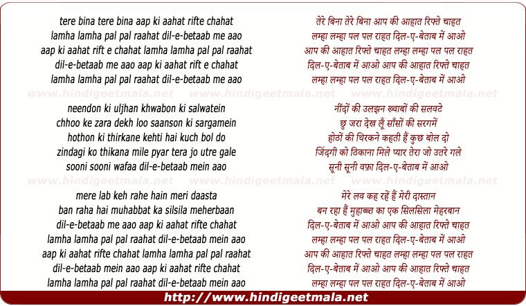 lyrics of song Aap Ki Aahat, Rift-E-Chaahat