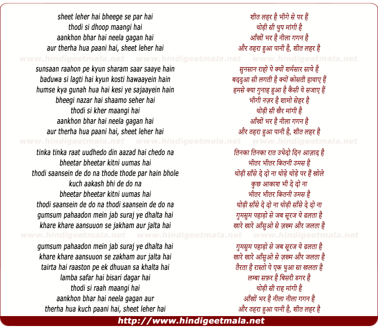 lyrics of song Sheet Leher Bhige Se Par Hai