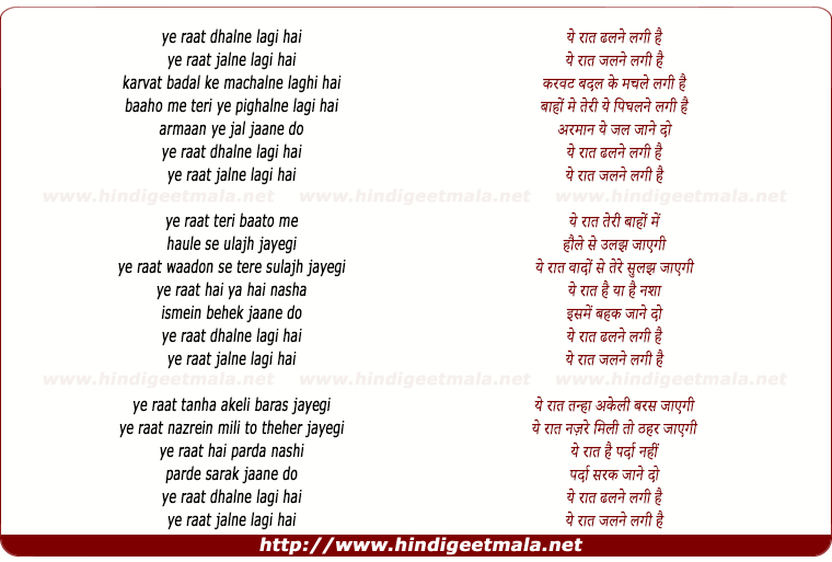 lyrics of song Ye Raat Dhalne Lagi Hai