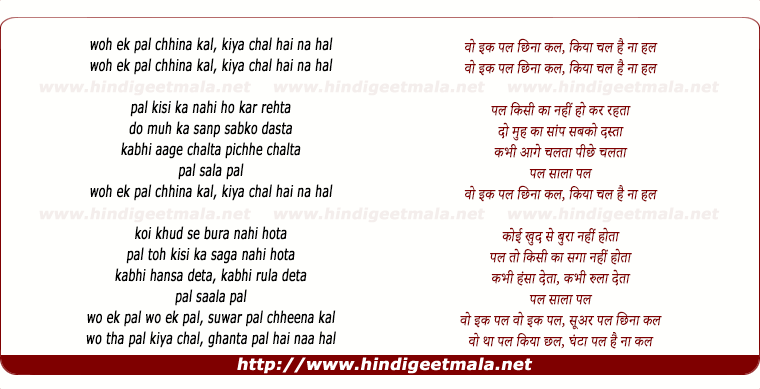 lyrics of song Woh Ek Pal Chhina Kal