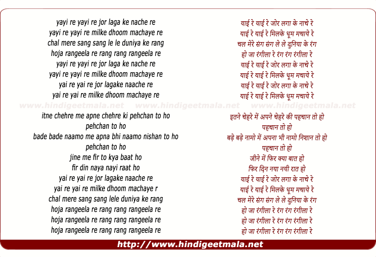 lyrics of song Yayi Re Yayi Re, Hoja Rangeela Re