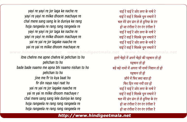 lyrics of song Yayi Re Yayi Re, Hoja Rangeela Re (Sad)