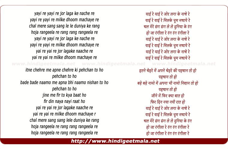 lyrics of song Yayi Re Yayi Re, Hoja Rangeela Re (Sad)