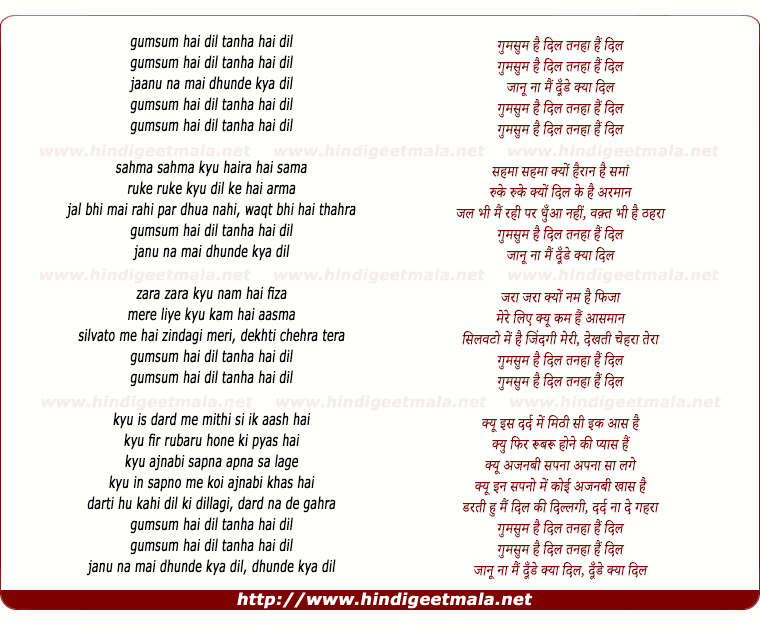 lyrics of song Gumsum Hai Dil Tanha Hai Dil
