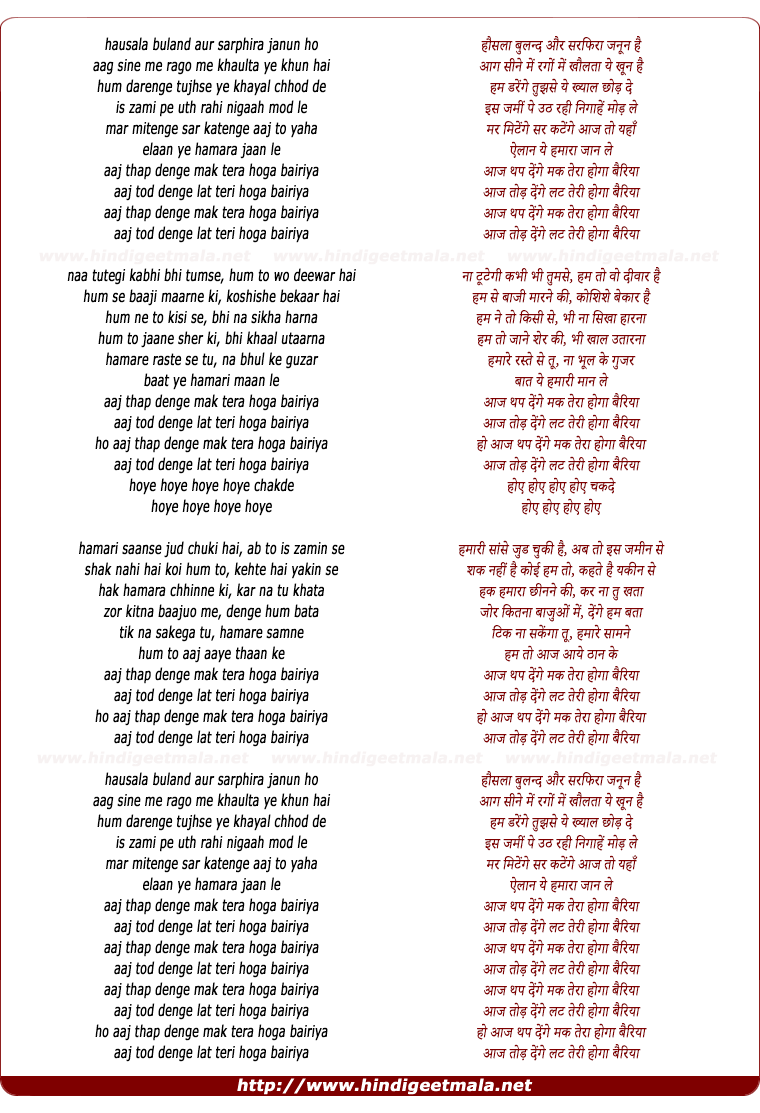 lyrics of song Aaj Thap Denge Khatm Hoga Bairiya