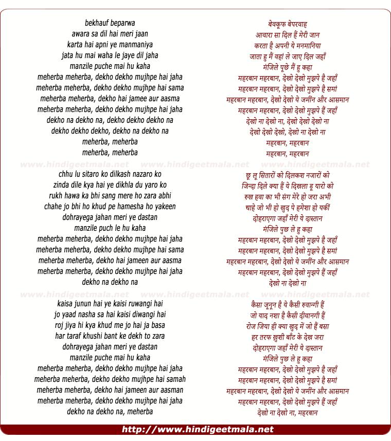 lyrics of song Meherbaan Meherbaan, Dekho Dekho Mujhpe Hai Jahan