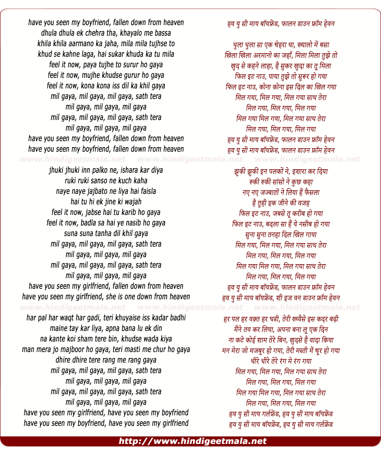 lyrics of song Mil Gaya Sath Tera