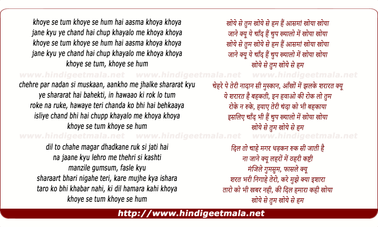 lyrics of song Khoye Se Tum, Khoye Se Hum