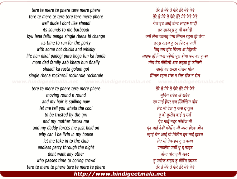 lyrics of song Well Dude I Dont Like Shadii