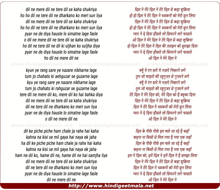 lyrics of song Dil Ne Mere Dil Ne Tere Dil Se Kaha Shukriya