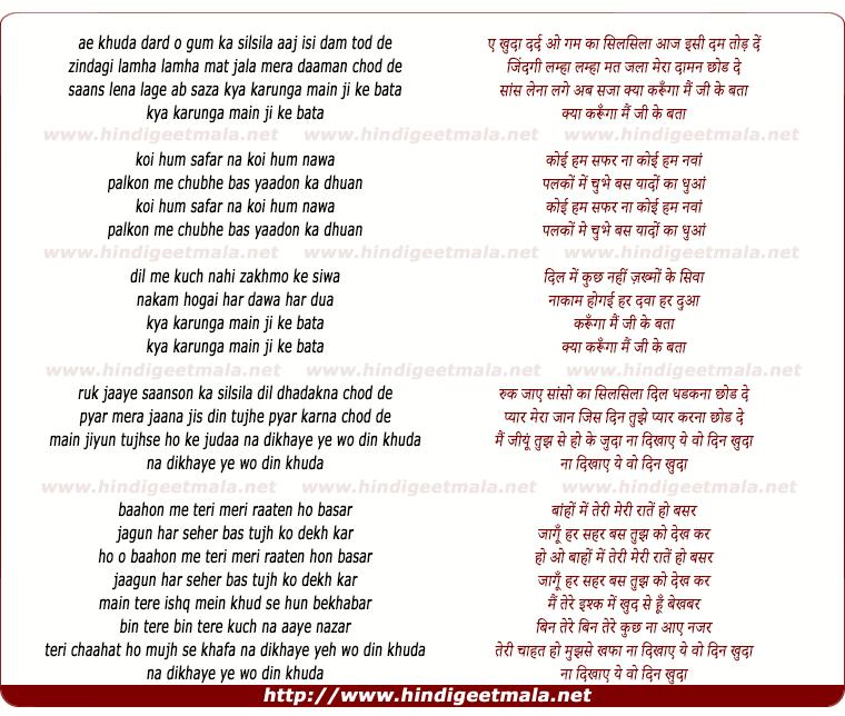 lyrics of song Ae Khuda Dardo Gham Ka Silsila