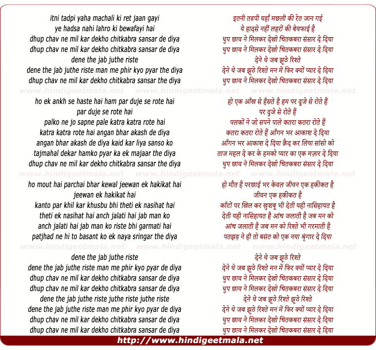 lyrics of song Dhoop Chhaov Ne Milkar Dekho